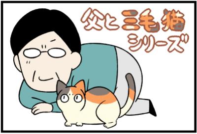 父と三毛猫シリーズ