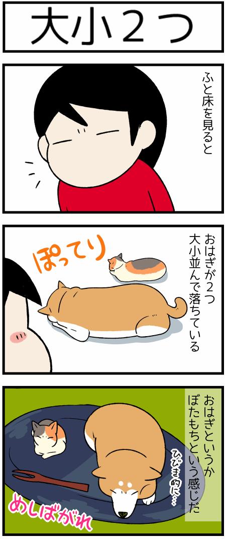 20200226おはぎ1