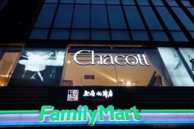 チャコット新宿