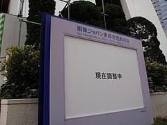 損保ジャパン東郷青児美術館