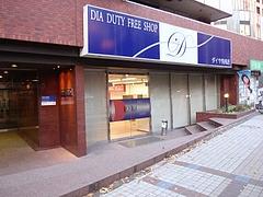 ダイヤ免税店 東京店