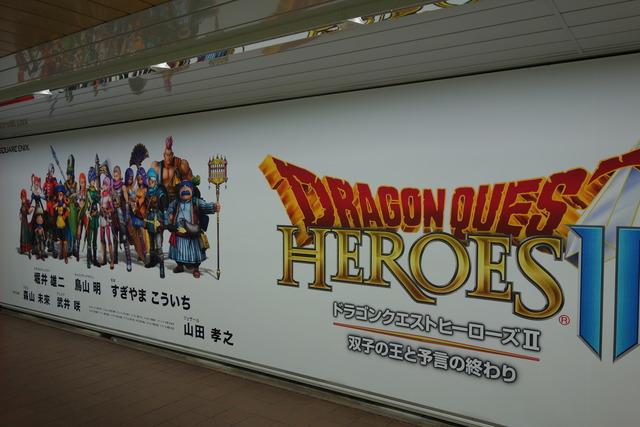 ドラゴンクエストヒーローズⅡ