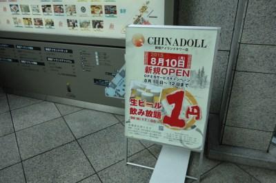 CHINA DOLL 新宿アイランドタワー店