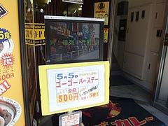 s-P5012874