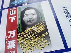 新宿区長選挙・山下万葉