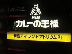 カレーの王様西新宿店