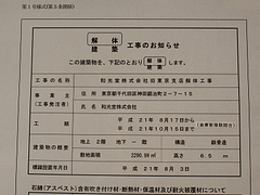 和光堂東京支社