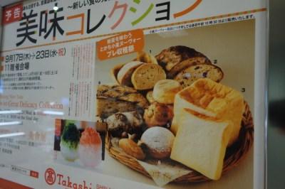 高島屋 美味コレクション