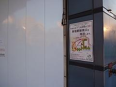 新宿駅新南口
