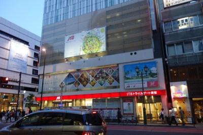 JTB首都圏トラベルゲート新宿