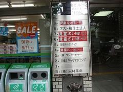 ファミリーマート・サンズ西新宿三丁目店