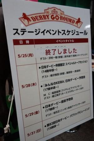 新宿DERBY GO-ROUND