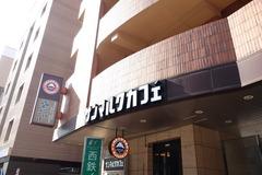 西鉄イン新宿