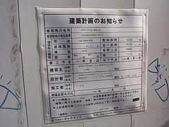 新宿3丁目ビル計画
