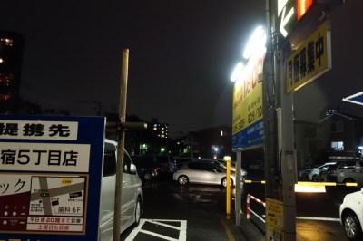 タイムズ西新宿5丁目駅前第5