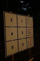 新宿区長選挙