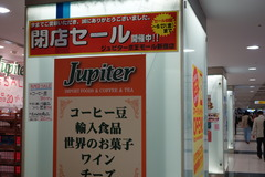 Jupiter 京王モール新宿店