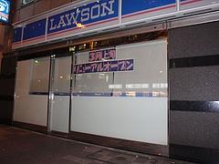 ローソン西新宿店