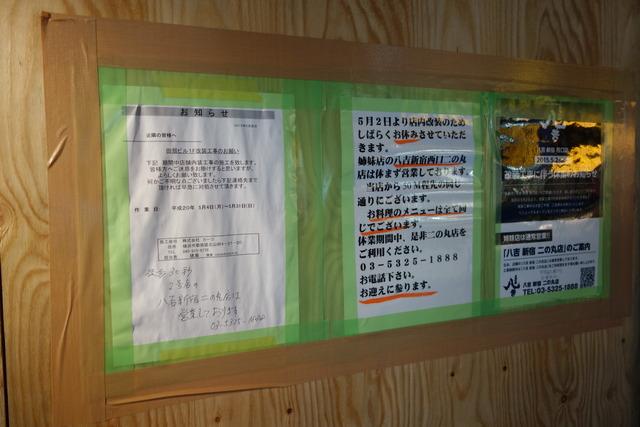 八吉 新宿西口店