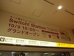 Switch! Station Tokyo