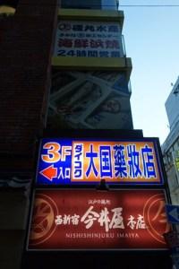 ダイコクドラッグ 西新宿一丁目3階店