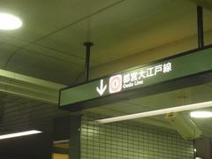西新宿5丁目駅