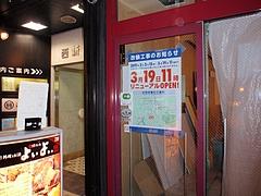 松屋・新宿西口店