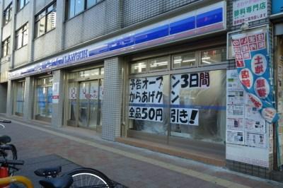 ローソン西新宿4丁目店
