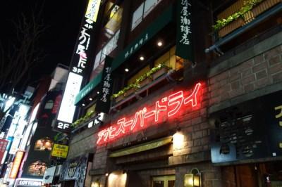スーパードライ新宿店