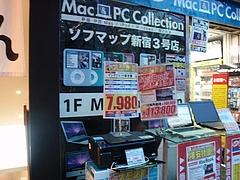 ソフマップ新宿西口店