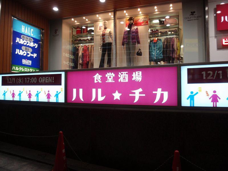 小田急 ハルク レストラン