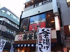 楽釜製麺所 新宿西口直売店