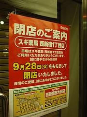 スギ薬局・西新宿1丁目店
