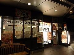四天王新宿NSビル店