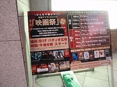 新宿アイランドイッツ 映画祭