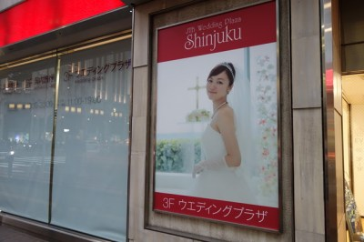 JTB ウェディングプラザ新宿本店