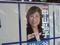 新宿区長選挙・中山弘子