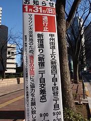 新宿シティーハーフマラソン