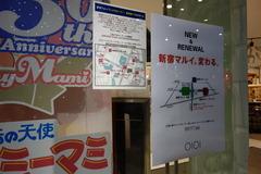 新宿マルイワン