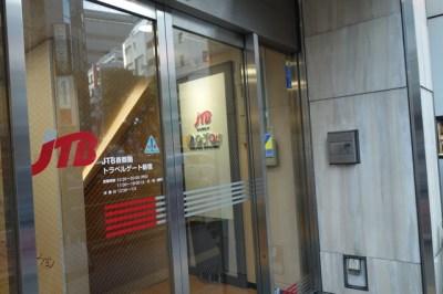 JTB ハワイ 'OLI'OLIステーション新宿