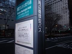 新宿WEバス
