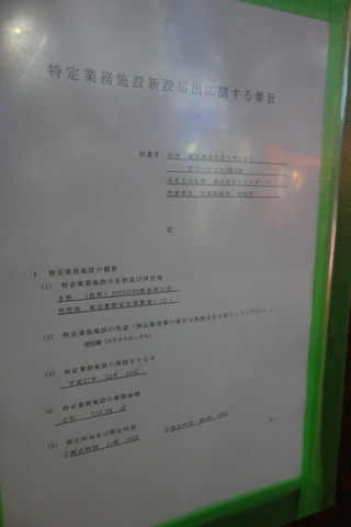 JOYSOUND 新宿西口店
