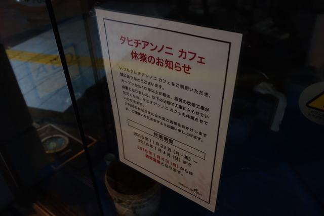 タヒチアンノニ カフェ