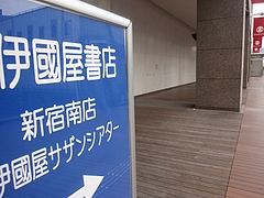 紀伊國屋新宿南店