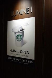 スターバックス ルミネ新宿店