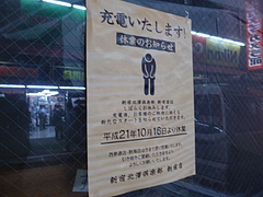 新宿北澤倶楽部