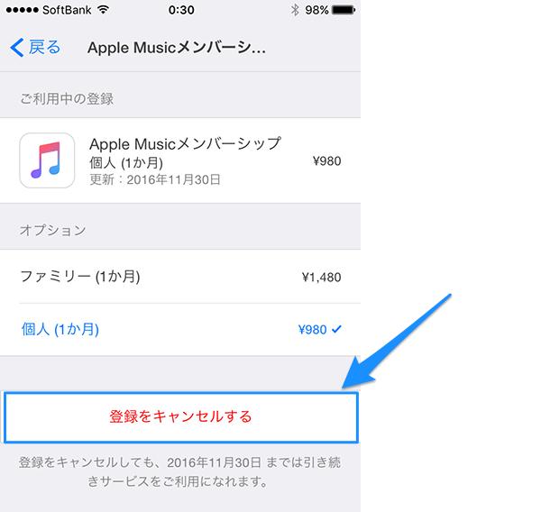 Apple Musicメンバーシップの登録をキャンセルし,月額やもしくは年間で課金されるアプリ(サブスクリプション)があります。正しい手順で停止や解約を行わないと,更新をオフに ...