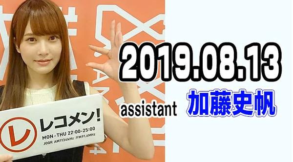 bandicam 2019-08-14 02-31-11-283