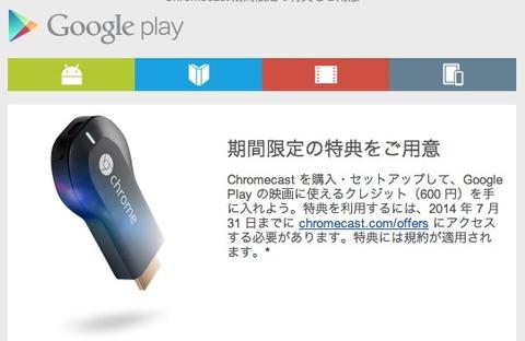 Google、スティック型STB「Chromecast」購入で600円分の映画に使えるクーポンがもらえるキャンペーンを実施中 : S-MAX