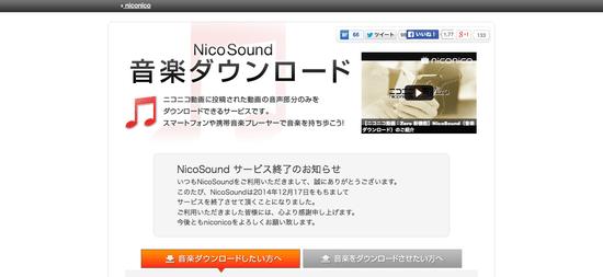 【悲報】「NicoSound」サービス終了・・・2014年12月17日をもって ...
